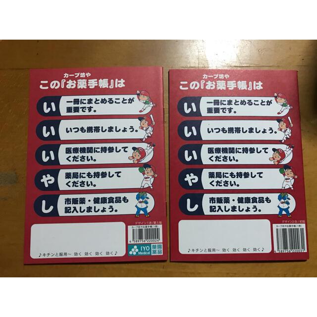 広島東洋カープ(ヒロシマトウヨウカープ)の広島カープ カープ坊やお薬手帳 通常バージョン・Vサインバージョン白 2冊セット スポーツ/アウトドアの野球(その他)の商品写真