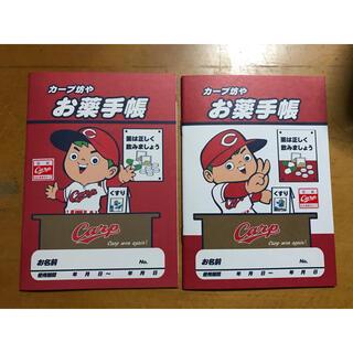 広島東洋カープ - 広島カープ カープ坊やお薬手帳 通常バージョン・Vサインバージョン白 2冊セット