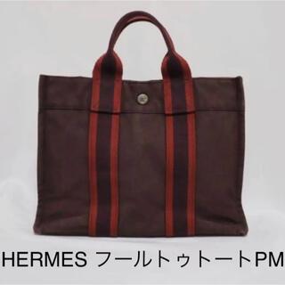 エルメス(Hermes)のHERMES エルメス フールトゥトートPM(トートバッグ)