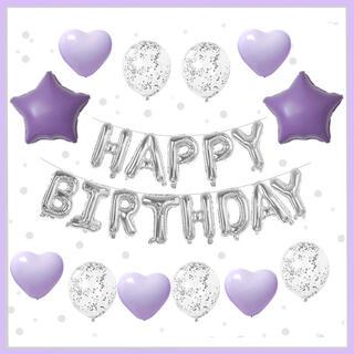 スター型 風船 パーティー バルーン 誕生日 お祝い 26点セット 紫(ウェルカムボード)
