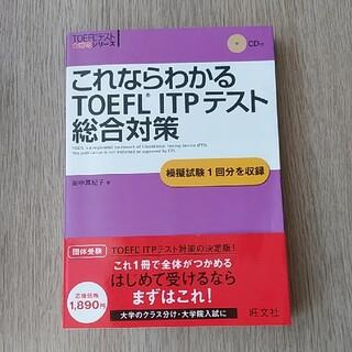 オウブンシャ(旺文社)のこれならわかるTOEFL ITPテスト総合対策(資格/検定)