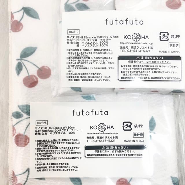 futafuta(フタフタ)の新品futafuta フタフタ  完売さくらんぼ ランチクロスとコップ袋 インテリア/住まい/日用品のキッチン/食器(弁当用品)の商品写真