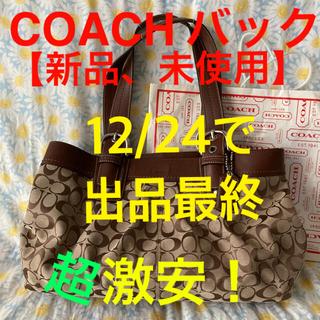 COACH - COACH コーチ バッグ【新品、未使用】