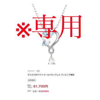 ヨンドシー(4℃)の4℃ K10ホワイトゴールドネックレス(ネックレス)