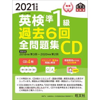 オウブンシャ(旺文社)の英検準1級過去6回全問題集CD 2021年度版(資格/検定)