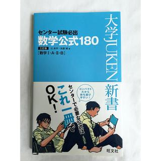 オウブンシャ(旺文社)のセンター試験必出数学公式180 : 数学1・A・2・B(語学/参考書)