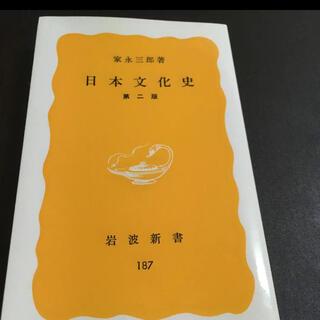イワナミショテン(岩波書店)の日本文化史(人文/社会)