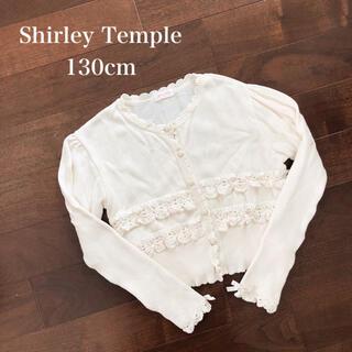 シャーリーテンプル(Shirley Temple)のシャーリーテンプル  デザインカーディガン  サイズ130(カーディガン)