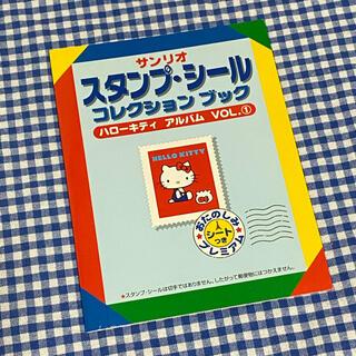 ハローキティ(ハローキティ)のスタンプ・シール コレクション ブック ハロー キティ アルバム VOL.1(しおり/ステッカー)