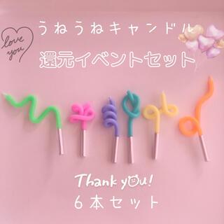 (no.250)イベント価格!うねうねキャンドル パステルカラー6本セット(アロマ/キャンドル)