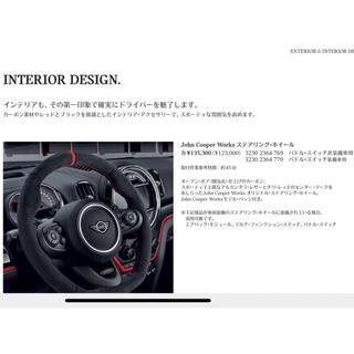 ビーエムダブリュー(BMW)の【新品未使用】MINI JCW アルカンターラ ステアリング (車種別パーツ)