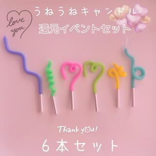 (no.252)イベント価格!うねうねキャンドル パステルカラー6本セット(アロマ/キャンドル)
