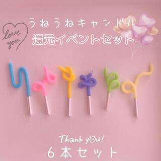 (no.253)イベント価格!うねうねキャンドル パステルカラー6本セット(アロマ/キャンドル)