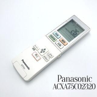 パナソニック(Panasonic)のPanasonic パナソニック エアコン ACXA75C02320 リモコン(その他)