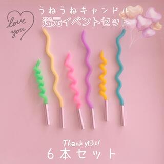 (no.256)イベント価格!うねうねキャンドル パステルカラー6本セット(アロマ/キャンドル)
