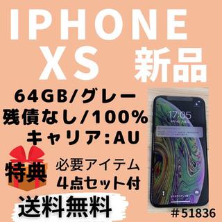 アイフォーン(iPhone)の【新品】【残債なし】 iPhone XS 64GB キャリア:au グレー 本体(スマートフォン本体)