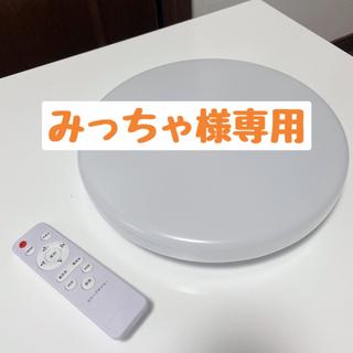 【新品】LEDシーリングライト 6〜8畳 リモコン付き タイマー 光量調節(天井照明)