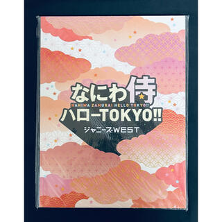 ジャニーズウエスト(ジャニーズWEST)のジャニーズWEST なにわ侍 ハローTOKYO!! パンフレット(アート/エンタメ)