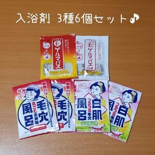 イシザワケンキュウジョ(石澤研究所)の3種6個セット♪ リラク泉 ゲルマバス 毛穴撫子(入浴剤/バスソルト)