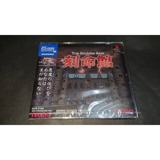 PlayStation - 【新品】PS 刻命館 PS one Books