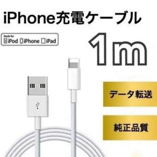 iPhone - ライトニングケーブル 1m iPhone充電ケーブル