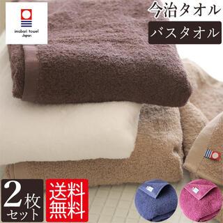今治タオル - 今治タオル バスタオル 2枚セット 日本製 綿100% 60cm×120cm