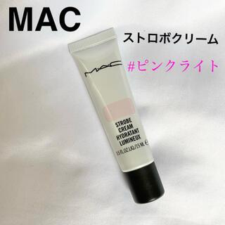MAC - MAC マック ストロボクリーム ピンクライト 下地