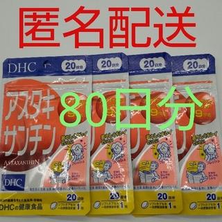 DHC - 【新品、未開封品、匿名配送】DHC アスタキサンチン 20日分 4袋