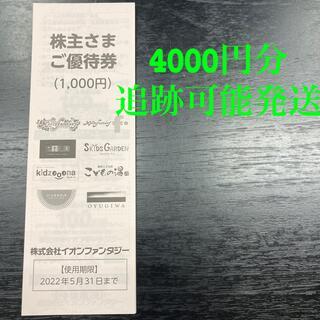 イオン(AEON)のイオンファンタジー 株主優待4000円分(遊園地/テーマパーク)
