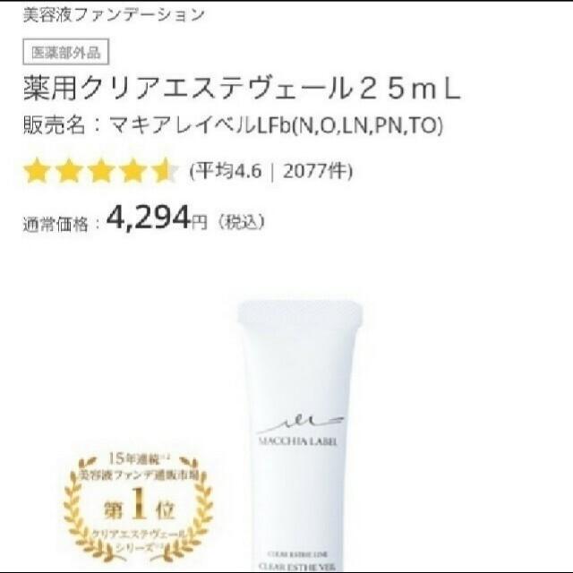 Macchia Label(マキアレイベル)のマキアレイベル クリアエステヴェール 25ml コスメ/美容のベースメイク/化粧品(化粧下地)の商品写真