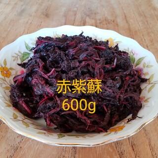 赤紫蘇 赤しそ 塩漬 600g(漬物)