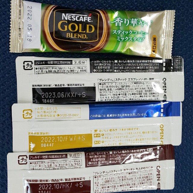 AGF(エイージーエフ)のスティックコーヒー カフェオレ ブレンディ ゴールド 4種類×5P 計20P 食品/飲料/酒の飲料(コーヒー)の商品写真