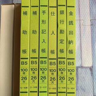 コクヨ(コクヨ)のKOKUYO   ルーズリーフ 台帳  B5 26穴  1冊400円~(オフィス用品一般)