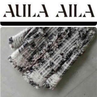 アウラアイラ(AULA AILA)のアウラアイラ 美品 ツイードコート(ロングコート)
