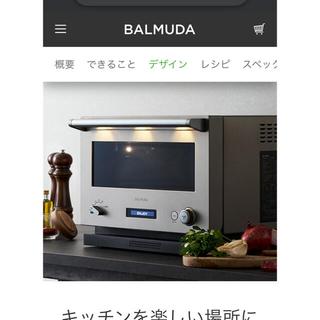 BALMUDA - 新品未使用品 バルミューダ ステンレス レンジ