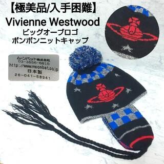 ヴィヴィアンウエストウッド(Vivienne Westwood)の【極美品/入手困難】Vivienne Westwood ボンボンニット帽 オーブ(ニット帽/ビーニー)