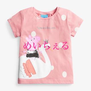 ネクスト(NEXT)の【新品】ピンク PeppaPig スパンコールTシャツ(ガールズ)(Tシャツ)