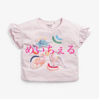 ネクスト(NEXT)の【新品】next ライラック 恐竜キャラクターTシャツ(ガールズ)(Tシャツ)