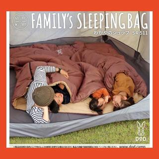 ドッペルギャンガー(DOPPELGANGER)のDOD S4 わがやのシュラフ(寝袋/寝具)