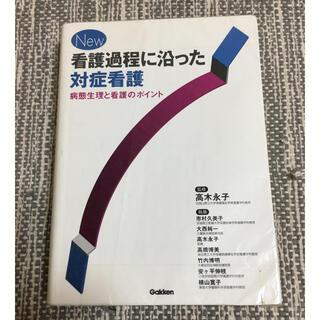 ガッケン(学研)のNew看護過程に沿った対症看護 病態生理と看護のポイント(健康/医学)