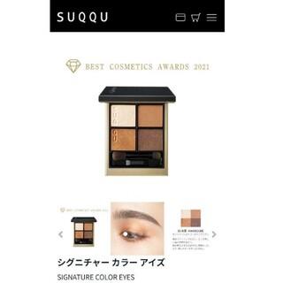 SUQQU - SUQQU スック シグニチャー カラー アイズ 03 光暮