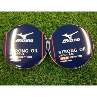 ミズノ(MIZUNO)のミズノ ストロングオイル(保革油)2個 1GJYG52000(その他)