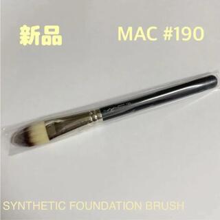 MAC - MAC ブラシ #190♦新品♦メイクブラシ♦マック