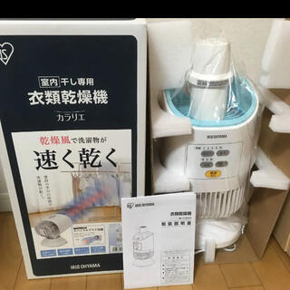 アイリスオーヤマ(アイリスオーヤマ)の衣類乾燥機⭐️新品⭐️(衣類乾燥機)