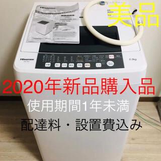 美品 Hisense 5.5kg洗濯機【HW-T55C】 取扱説明書付き