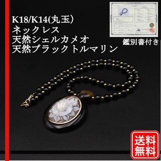 K18/K14(丸玉)ネックレス 天然シェルカメオ トルマリン 鑑別書付(ネックレス)