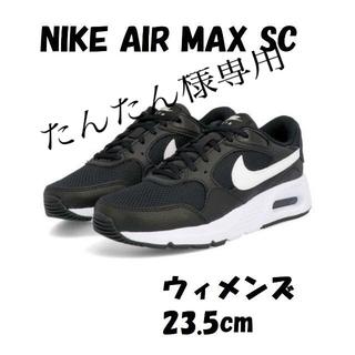 NIKE - NIKE ナイキ AIR MAX SC レディース スニーカー 23.5cm