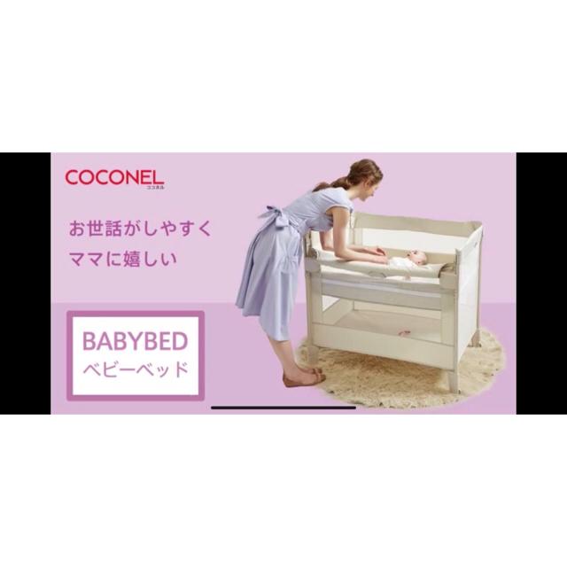 Aprica(アップリカ)のアップリカ  ココネルエアー キッズ/ベビー/マタニティの寝具/家具(ベビーベッド)の商品写真