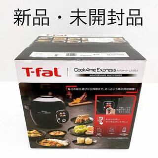 T-fal - 新品未開封★クックフォーミー エクスプレス ブラック CY8528JP