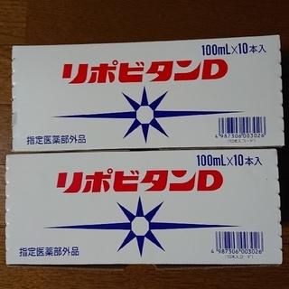 タイショウセイヤク(大正製薬)のリポビタンD 10本入 2箱 (その他)